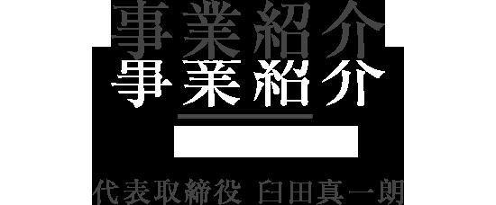日本の食卓を豊かに 事業紹介