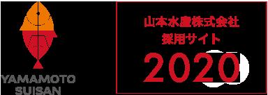 山本水産株式会社 採用サイト