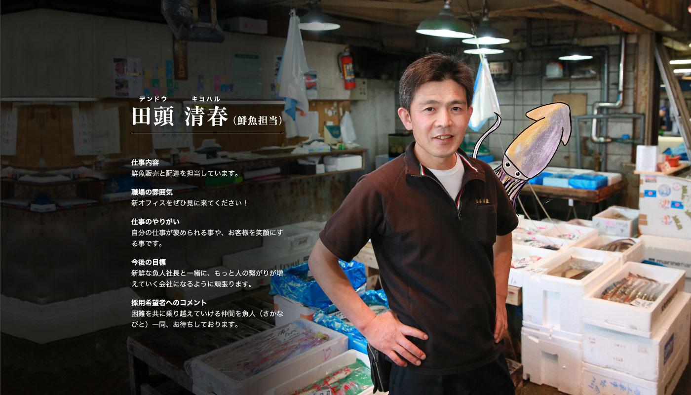 田頭 清春(鮮魚担当)